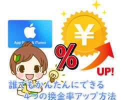 iTunesカードの換金率を高める方法
