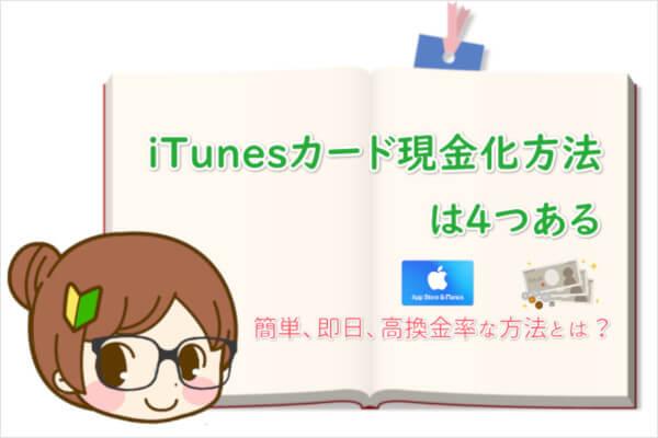 iTunesカード現金化4つの方法