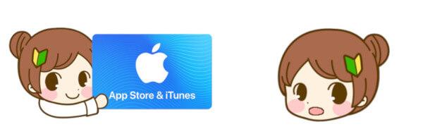 iTunesカードを知人・友人に譲る
