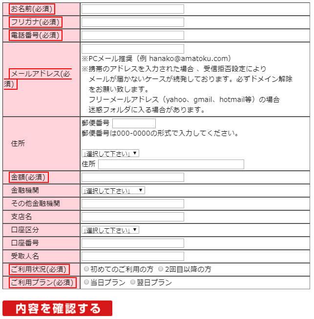 アマトク申込みフォーム