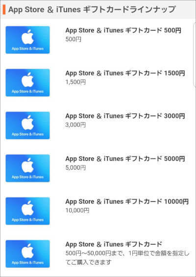 額面別iTunesカード