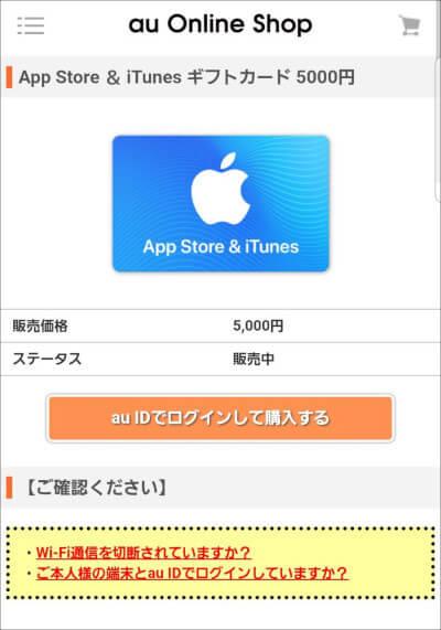 iTunesカード5000円分