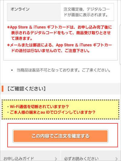 iTunesカード購入確定