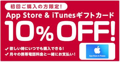 ドコモ初回限定iTunesカード10%割引