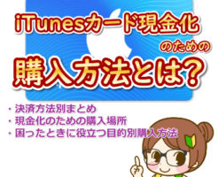 iTunesカード現金化のための購入方法