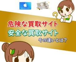 危険なサイトと安全なサイトiTunesカード買取