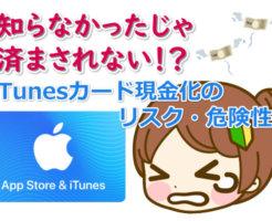 iTunesカード現金化のリスク