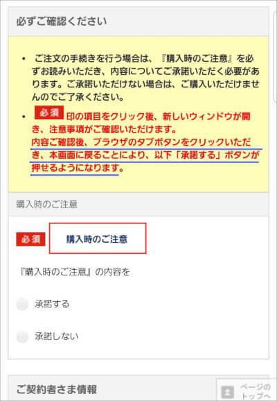 iTunesカード購入時の注意