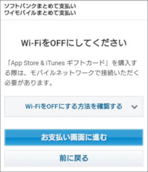 Wi-Fi接続時だと購入不可