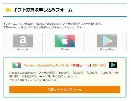 iTunesカードの特別レートの買取率