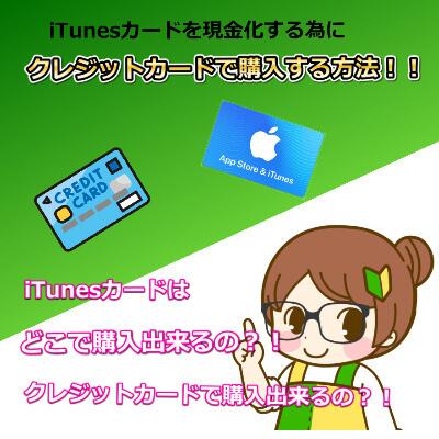 iTunesカードを現金化する為にクレジットカードで購入する方法