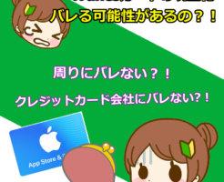 iTunesカード現金化バレる可能性があるの?!