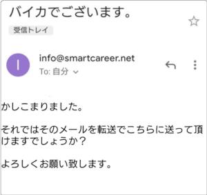 キャンセルメール返答